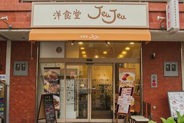 洋食堂 JeuJeu1