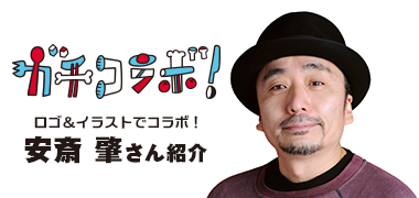 安斎 肇さん紹介